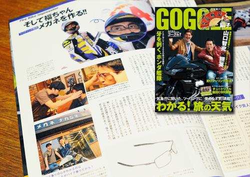 meganenakajima-goggle