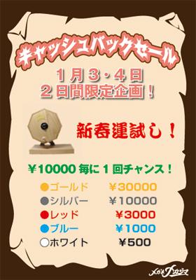 meganenakajima2015-1-3