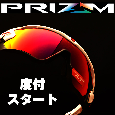 oakley-prizm-rx2