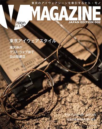 v-magazine-japan-edition2