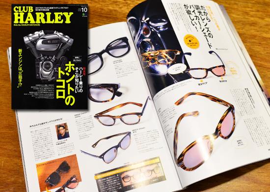 club-harley1