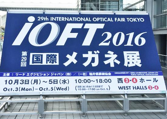 ioft2016_6
